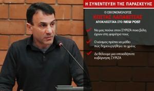 lapavitsas-synenteuxi7635